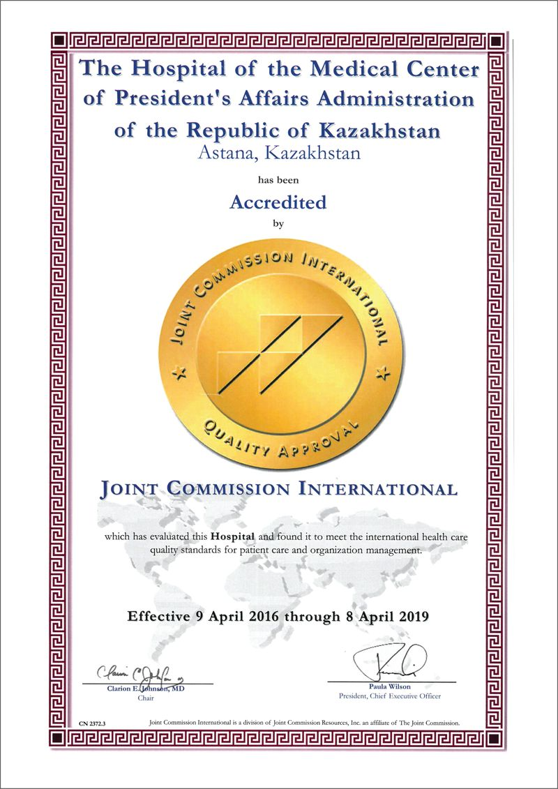 Сертификат Joint Commission International (JCI)