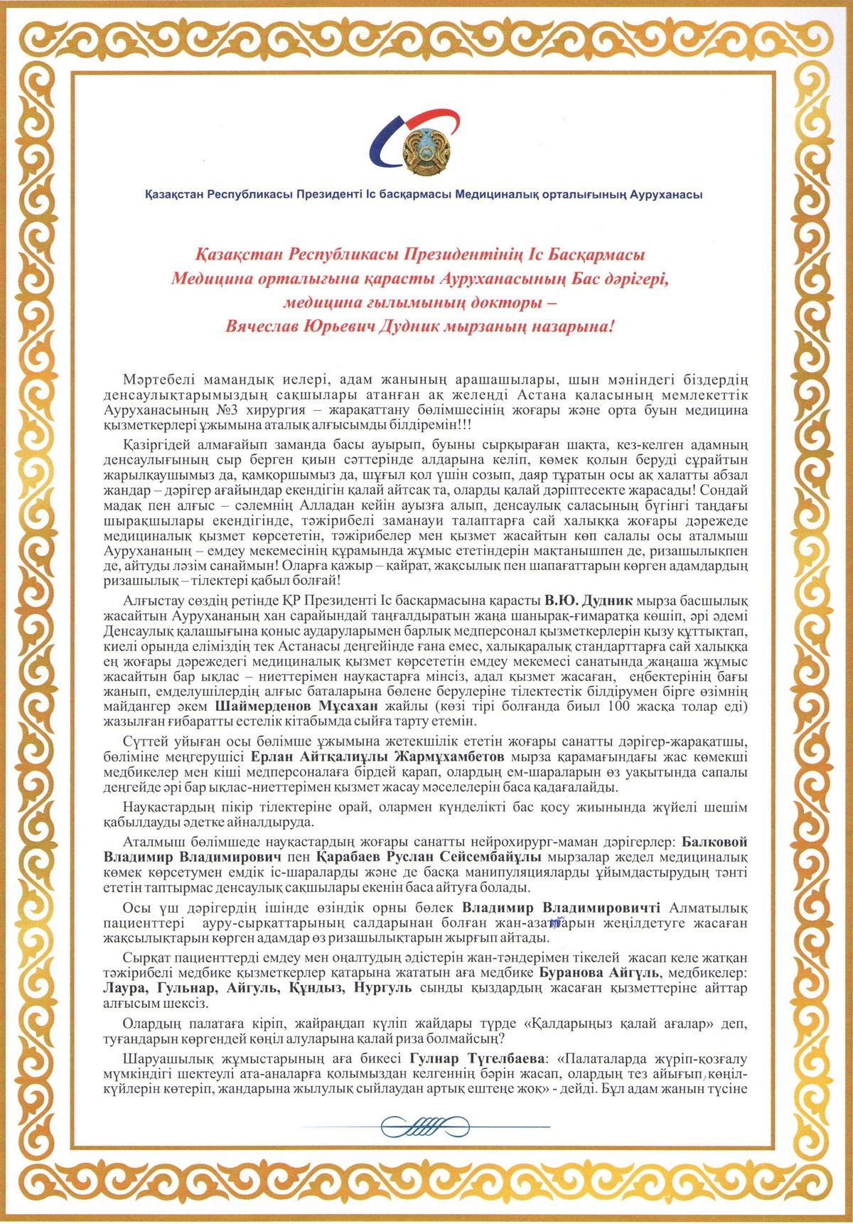 Регистратура поликлиники доклад